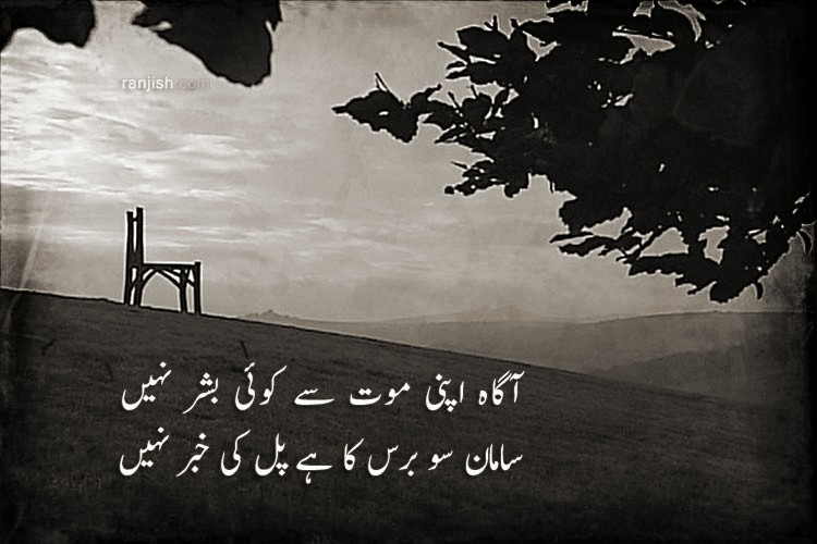 Hairat Allahabadi Poetry