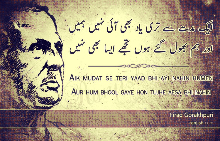 firaq gorakhpuri poetry