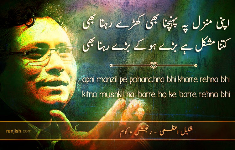 shakeel azmi poetry