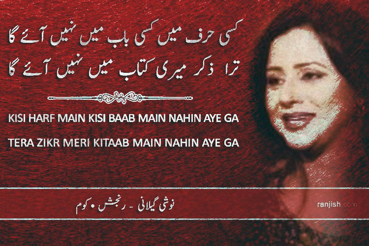 noshi gilani poetry