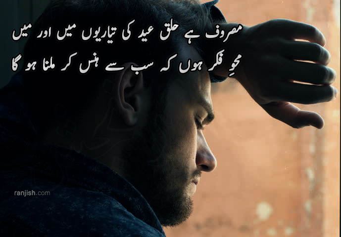 Eid Poetry, Eid Shayari and SMS