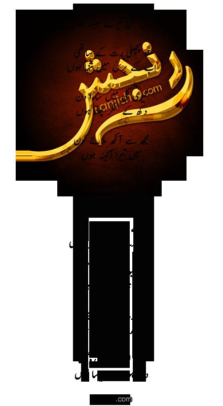 اپنی دھن میں رہتا ہوں - ناصر کاظمی