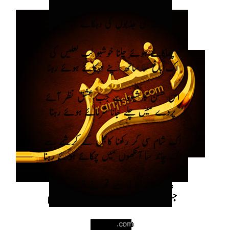 بے_چین بہت پھرنا گھبرائے ہوئے رہنا - منیر نیازی
