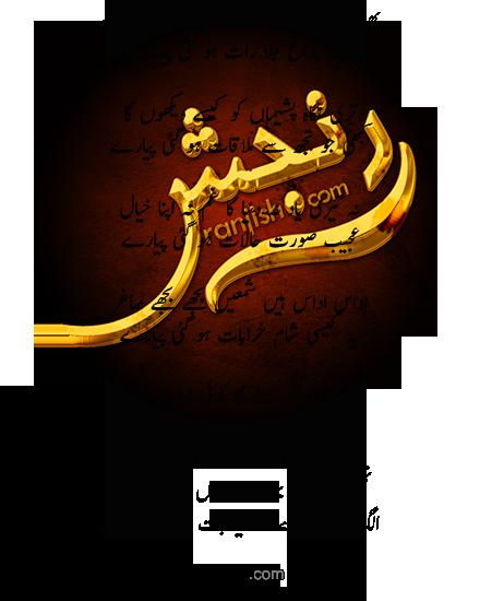 Bhula bhi de usay jo baat ho gayi pyare - Habib Jalib