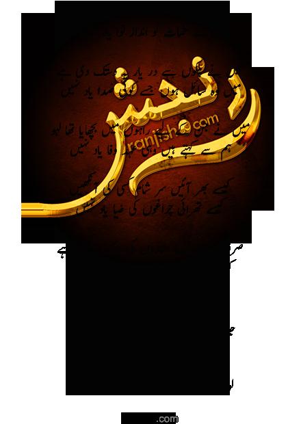 ہے دعا یاد مگر حرف دعا یاد نہیں - ساغر صدیقی