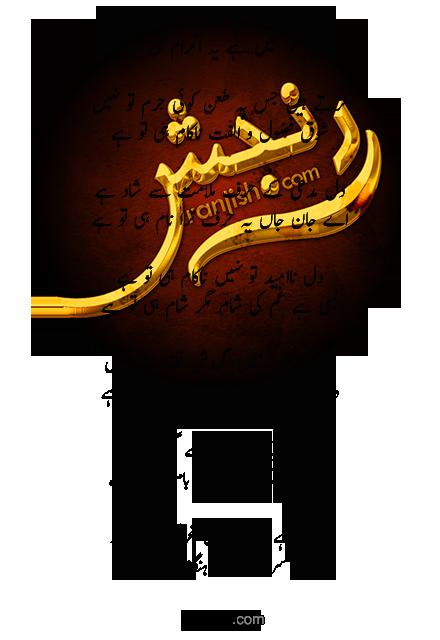 ہم پر تمہاری چاہ کا الزام ہی تو ہے - فیض احمد فیض
