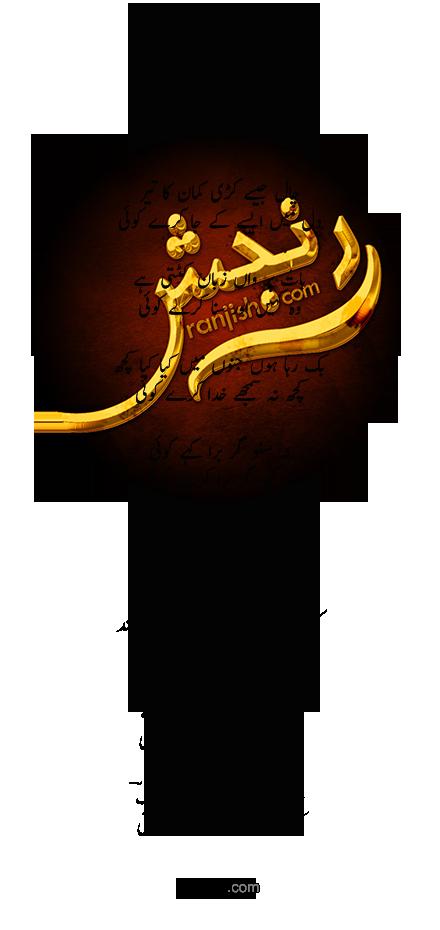 Ibn-e-Maryam hua kare koi.. Ghalib