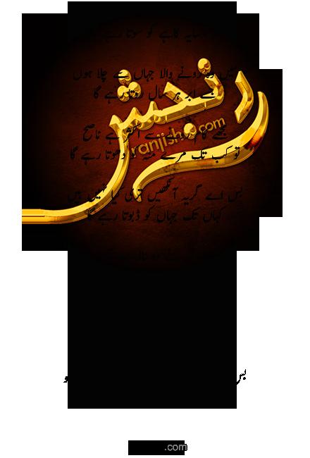 Mir Taqi Mir Poetry In Urdu Pdf