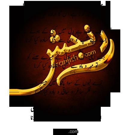 Safar to karna hai us ka iraada kya karna..