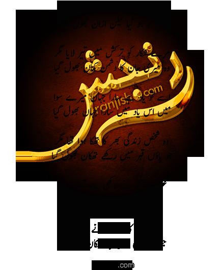 پرندہ قید میں کل آسمان بھول گیا - ہاشم رضا جلالپوری
