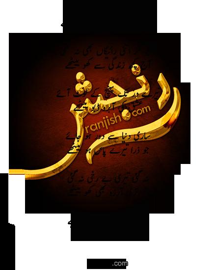 Phir hareef-e-bahar ho bethe - Faiz Ahmad Faiz
