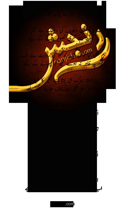 Pyar karne ke liye geet sunaane ke liye.. Saleem Kausar