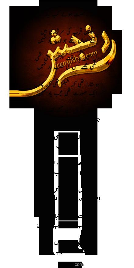 سفر_منزل_شب یاد نہیں - ناصر کاظمی