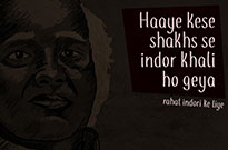 Sher ka soona chaman kuch aur khali ho geya..