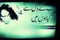 Urdu Poetry & Shayari of Famous Poets | Ranjish com